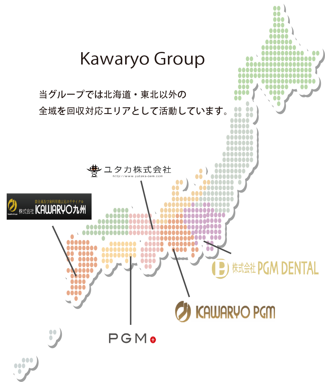 Kawaryo Group 当グループでは北海道·東北以外の全域を回収対応エリアとして活動しています。