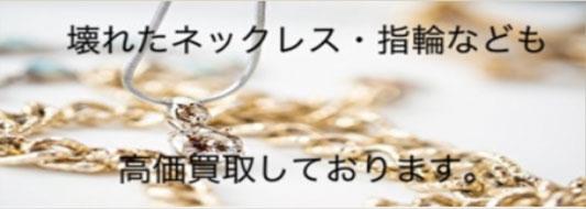 壊れたネックレス・指輪なども高価買取しております